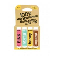 100% натуральные бальзамы для губ PINK, МЯТА, HONEY, COCONUT 17 гр.